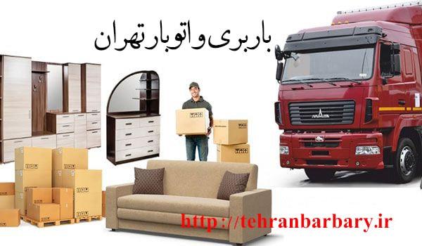 باربری ساعی تهران
