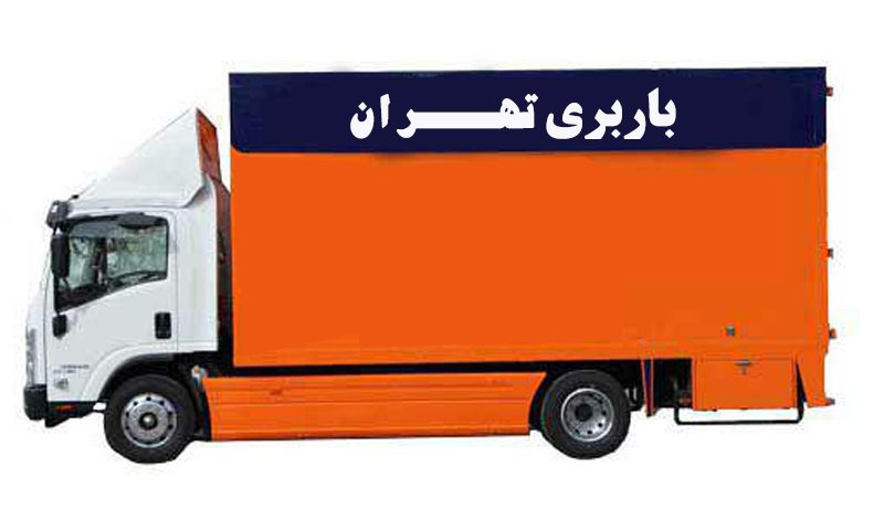 باربری و اتوبار تهران
